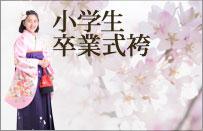 小学生 卒業式袴