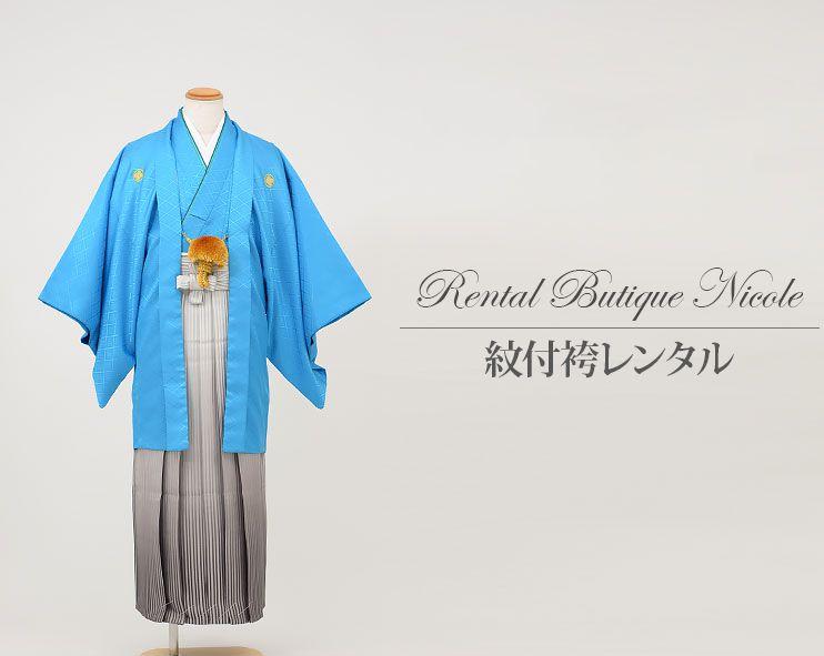 紋付袴レンタル