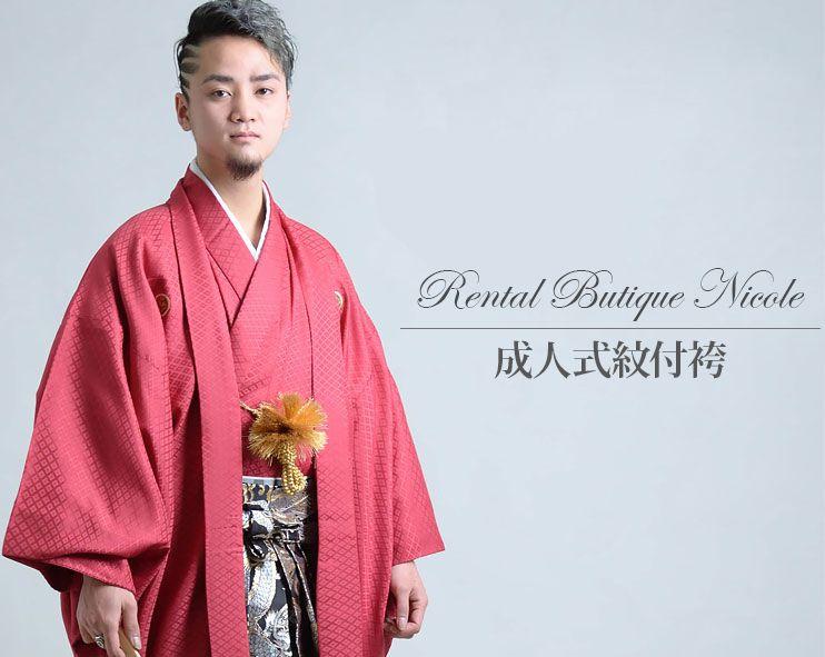 成人式紋付袴