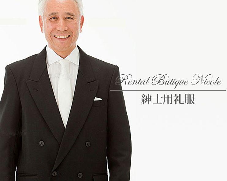 紳士用礼服