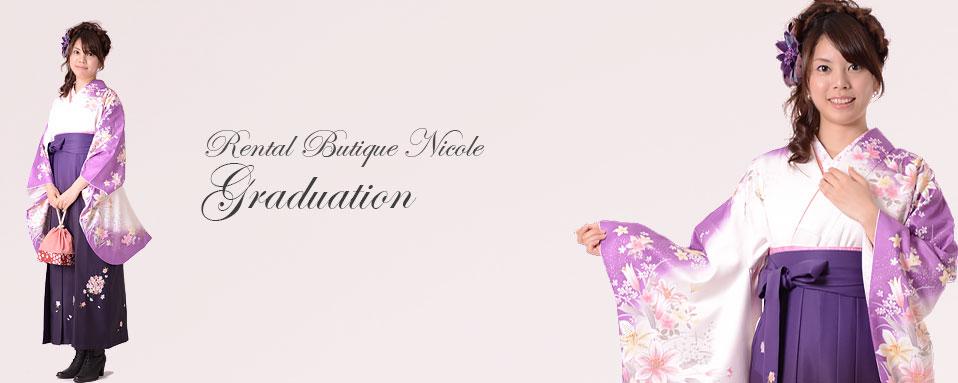 タルブティックニコルは福岡県大野城市で成人式・卒業式・七五三・結婚式などの着物(和服)・ドレス・袴をレンタルしている貸衣装店